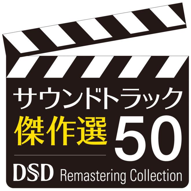 Sele50_logo
