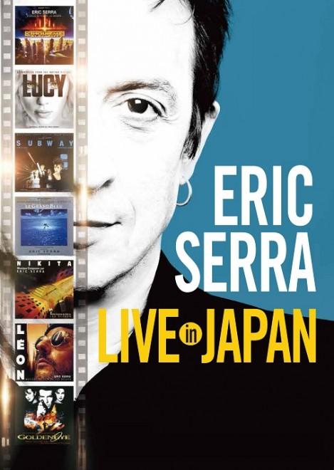 エリック・セラ LIVE in JAPAN
